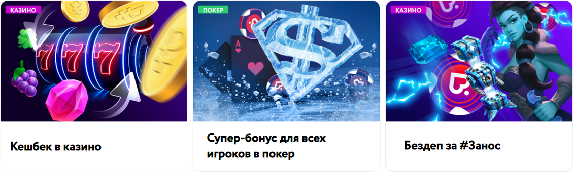 Акции казино Покердом